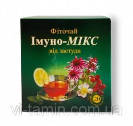 Фиточай Иммуно-микс, 20 пакетов по 1500 мг