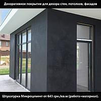 Декоративное покрытие Микроцемент #238