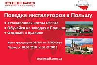 Покупай котлы Defro - уезжай в Польшу