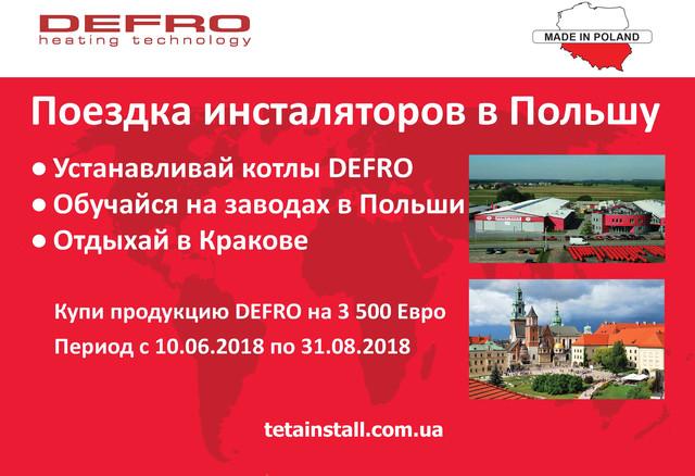 Твердотопливные котлы Defro - акция поездка в Польшу