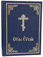 Святое Евангелие (церковно-славянский язык)