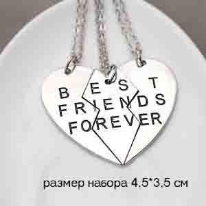 размер двойных кулонов для друзей best friends forever