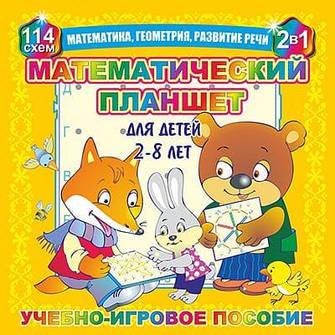 Математичні планшети (геометрики).