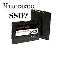 Что за штука такая - SSD?
