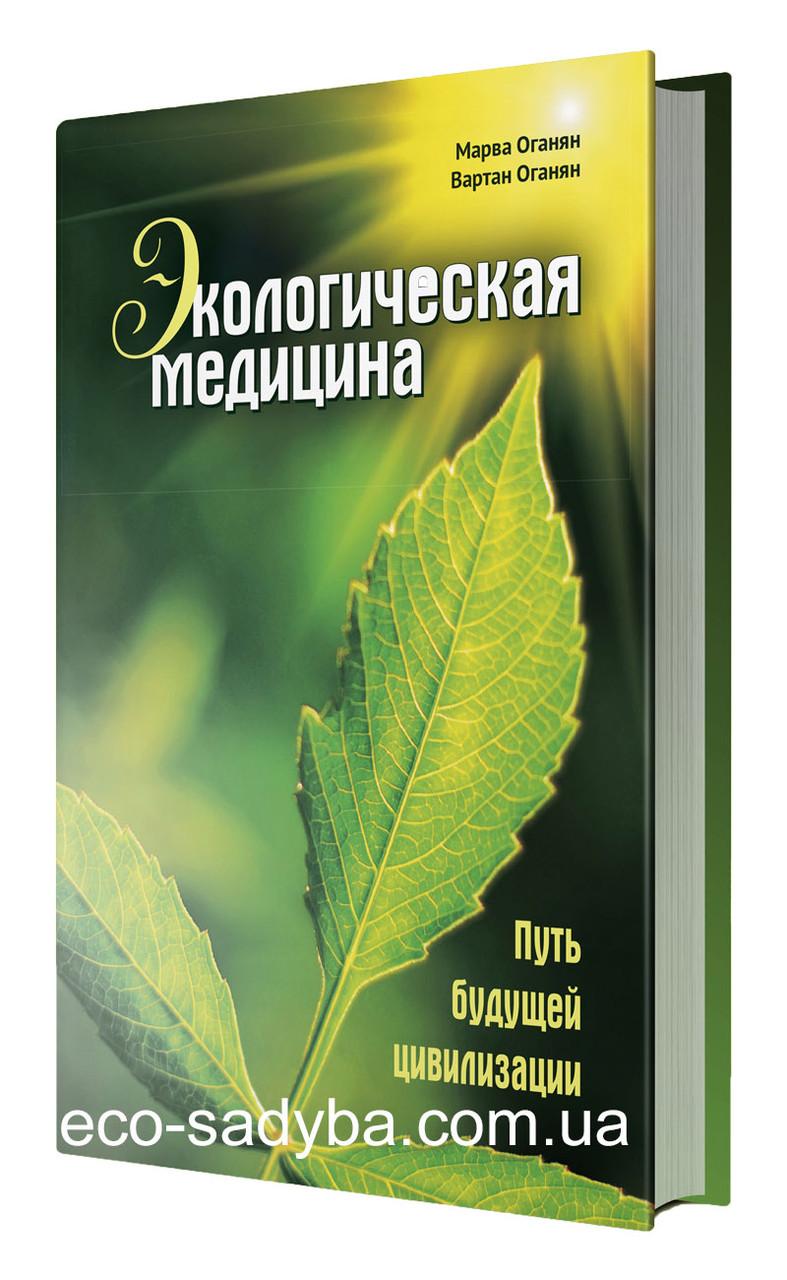 Оганян Экологическая медицина (твердая обложка)