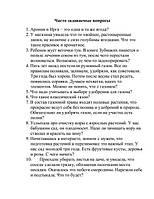 Список ЧАСТО ЗАДАВАЕМЫХ ВОПРОСОВ от Ландшафтной Матерской