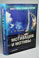 """Книга: """"Мотивация и мотивы"""""""