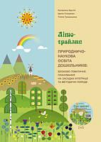 ЛІТО-ГРАЙЛИК.Природничо-наукова освіта дошкільників: блоково-тематичне планування.
