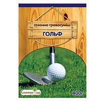 Семена газонной травосмеси Семейный Сад Гольф 0.4 кг (У-0000004815)