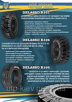 Шины 8.25-15 Delasso цельнолитые для погрузчиков