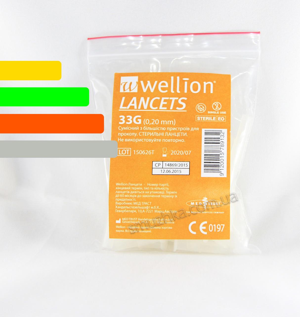 Ланцеты Wellion(33G) - 50шт