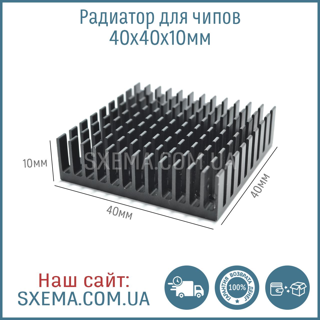 Радиатор для чипов 40х40х11мм алюминиевый