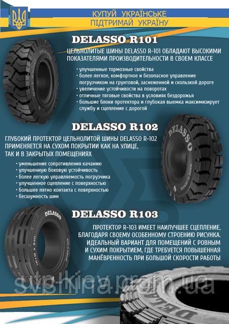 Шини 3.00-15 Delasso суцільнолиті для навантажувачів