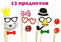 """Набор """"Весёлая фотосессия"""" 13 предметов"""