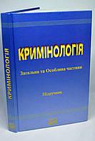 """Книга: """"Кримінологія. Загальна та Особлива частини"""", підручник"""