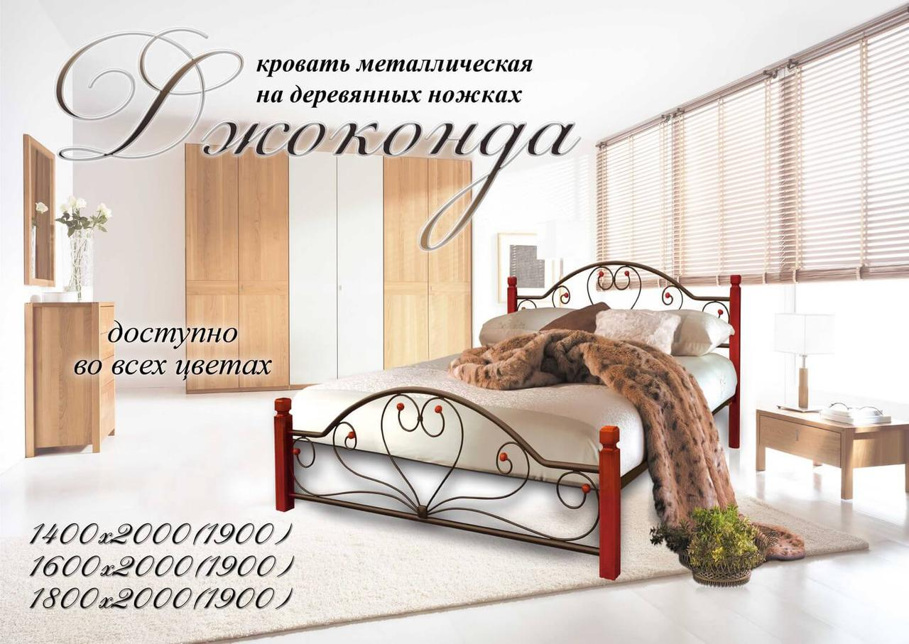 Кровать металлическая Джоконда на деревянных ножках