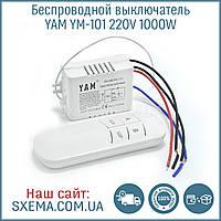 Беспроводной выключатель YAM YM-101 220V 1000W, пульт + реле