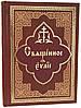 Святое Евангелие на церковно-славянском языке (Крупный шрифт)