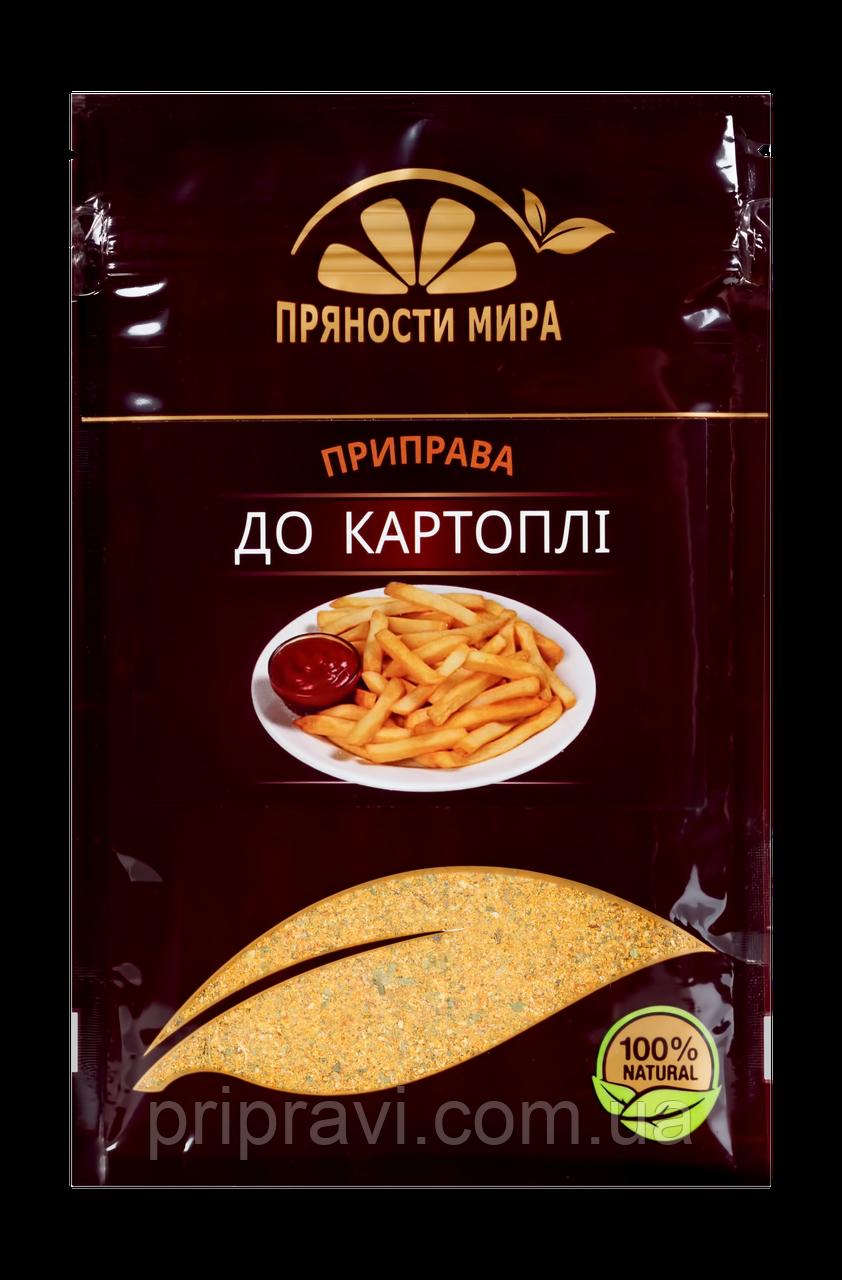 """Приправа для картофеля """"Пряности мира"""", 50 г."""