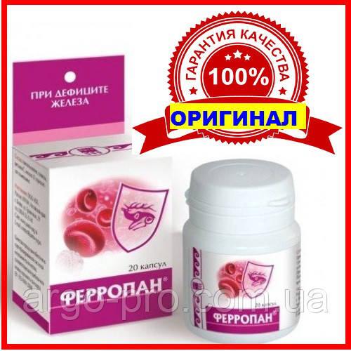 Ферропан Арго (восстанавливает уровень железа, гемоглобин, анемия, малокровие, можно беременным)