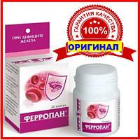 Ферропан Арго (восстанавливает уровень железа, гемоглобин, анемия, малокровие, можно беременным), фото 1