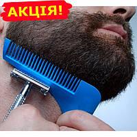 Расческа для бороды (формовая), цвет синий