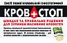 """Компанія """"Формед"""" представляє гемостатичний засіб """"КРОВОСТОП"""""""