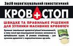 """Компания """"Формед"""" представляет гемостатическое средство """"КРОВОСТОП"""""""