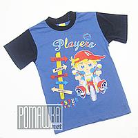 Детская футболка для мальчика р. 80-86 ткань КУЛИР-ПИНЬЕ 100% тонкий хлопок ТМ Ромашка 4170 Синий
