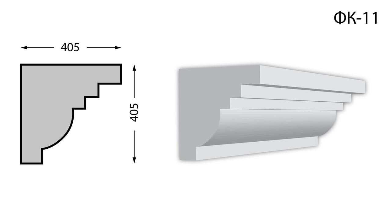 Фасадный карниз Фк-11
