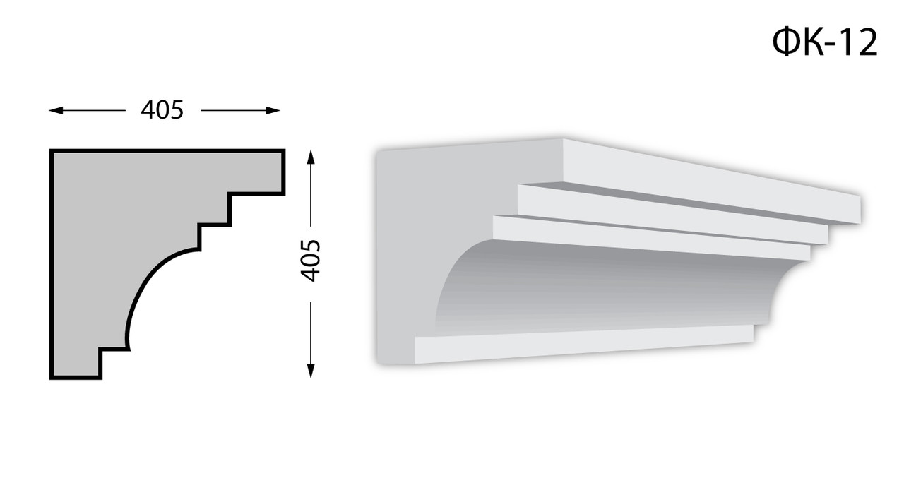 Фасадный карниз Фк-12 405x405