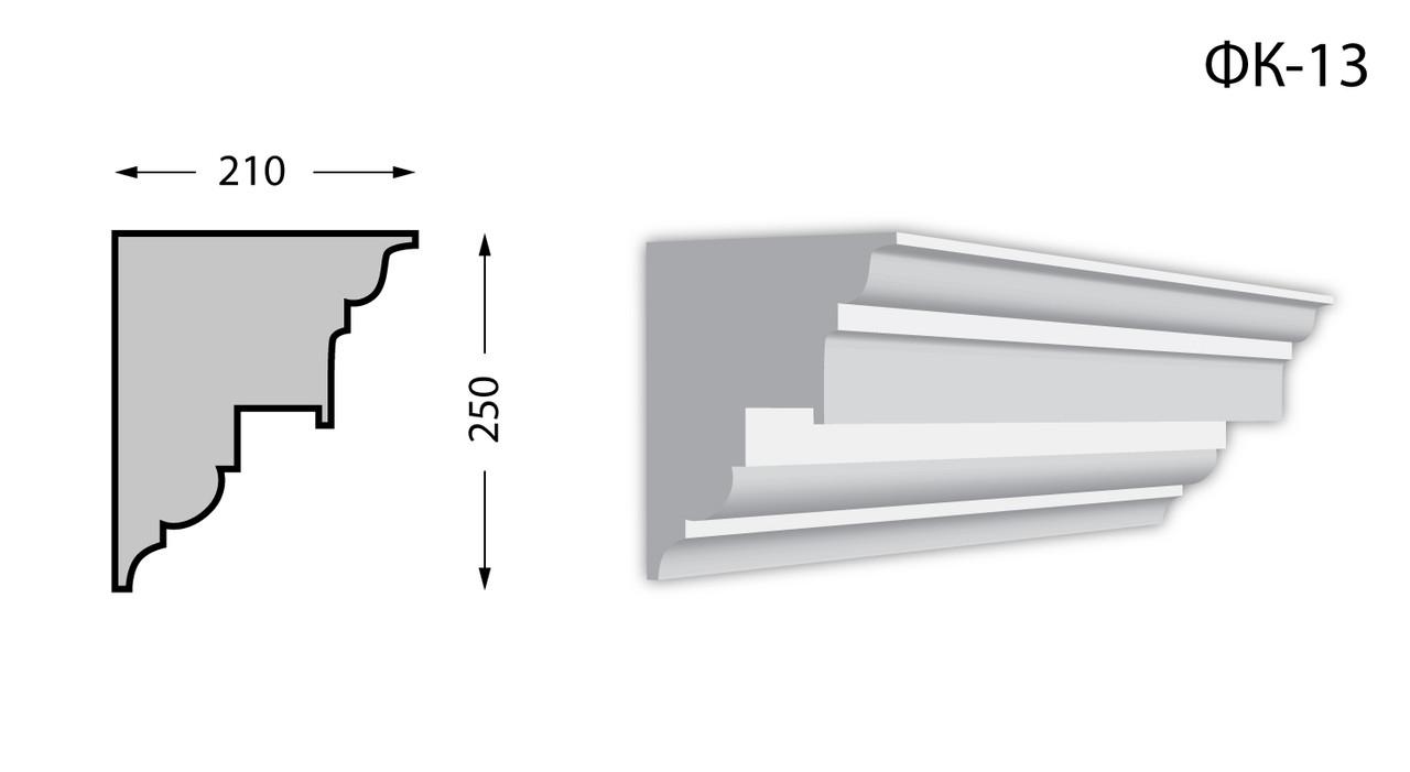 Фасадный карниз Фк-13 250x210