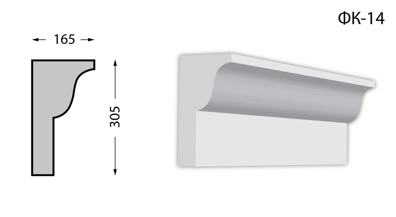 Фасадный карниз Фк-14  305х165