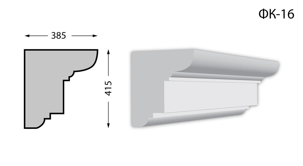 Фасадный карниз Фк-16