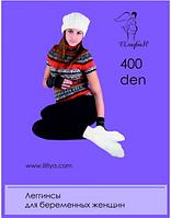 Теплые леггинсы для беременных женщин (арт. 403)