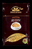 "Приправа для супа ""Пряности мира"", 50 г."