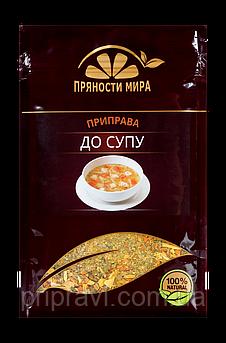 """Приправа для супу """"Прянощі світу"""", 50 р."""