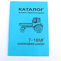 Каталог Т-16МГ