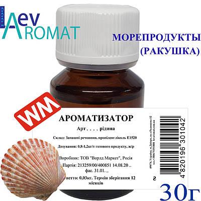Ракушка ароматизатор(950) 30грамм
