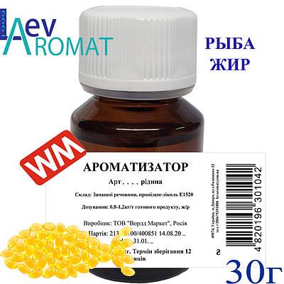 Рыбий жир ароматизатор(1015) 30грамм
