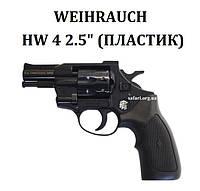 "Револьвер Weihrauch HW4 2.5"" (пластик)"