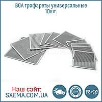 Набор универсальных трафаретов 10шт 0.3, 0.35, 0.4, 0.45, 0.5, 0.55, 0.6мм, фото 1