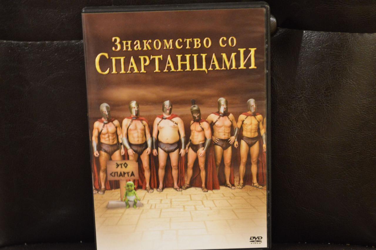DVD-фильм: Знакомство со спартанцами (США, 2008)