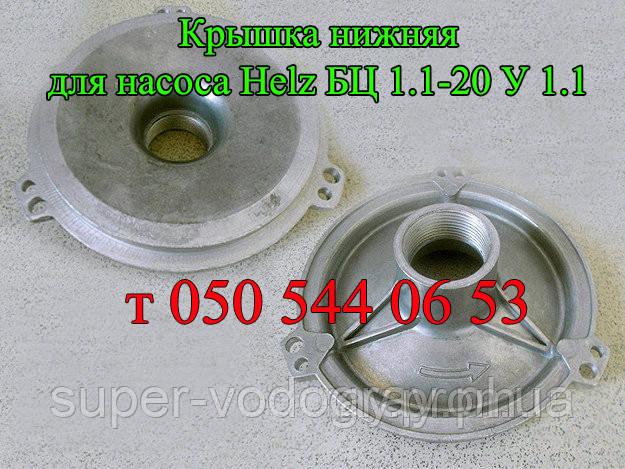 Крышка для насоса Helz БЦ 1.1-20 У 1.1 (нижняя со штуцером)