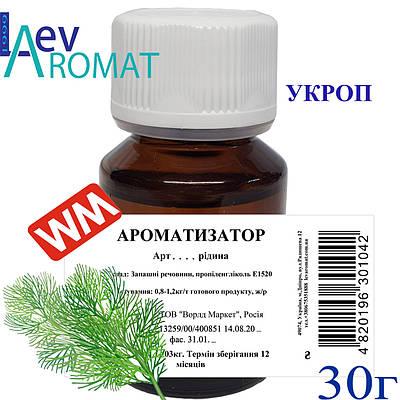 Укроп аромат (704)30гр