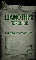 Огнеупорная смесь Порошок шамотный 2-5
