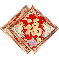 Денежный коврик Иероглиф Счастье + Два Карпа (10 х 10 см.)