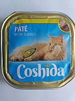 Корм для кошекCoshida паштет с индейкой 100гр.