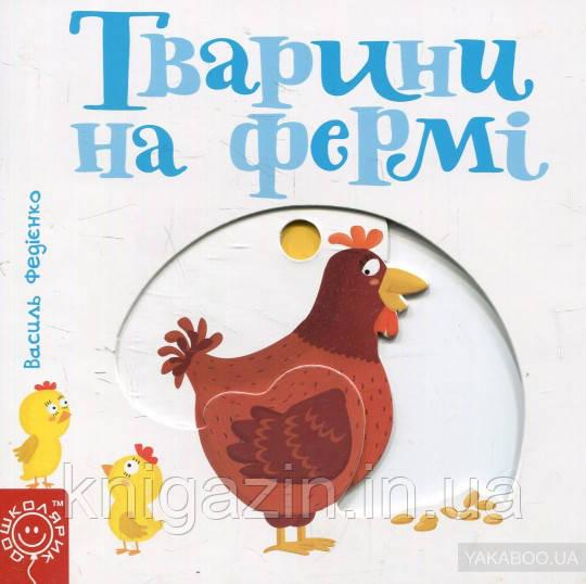 Василь Федієнко: Тварини на фермі