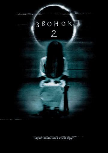DVD-диск Звонок 2 (США, 2005)